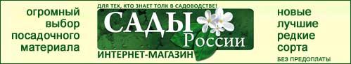 sad-i-ogorod.ru - интернет-магазин Сады России