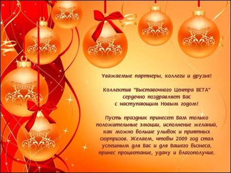 Поздравления на новый год в прозе коллег